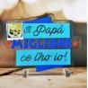 """Targa in Plexiglass """" Il miglior Papà ce l'ho io """""""